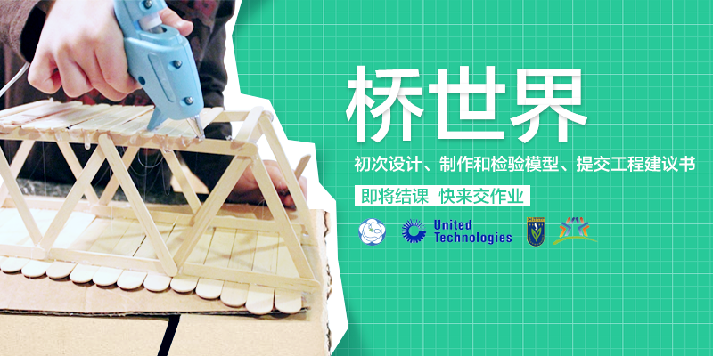 UTC STEM课程之《桥世界》