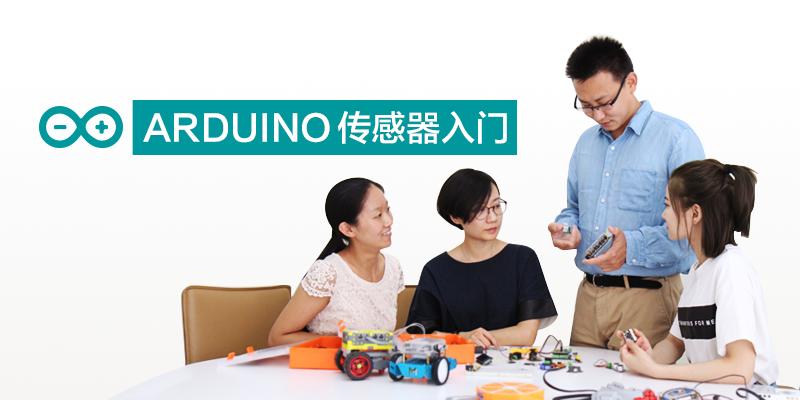 Arduino传感器入门