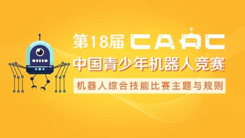 第18届中国青少年机器人竞赛:机器人综合技能比赛主题与规则