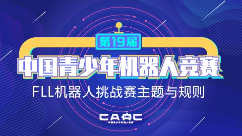 第19届中国青少年机器人竞赛:FLL机器人挑战赛主题与规则