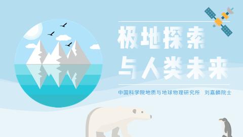 极地探索与人类未来