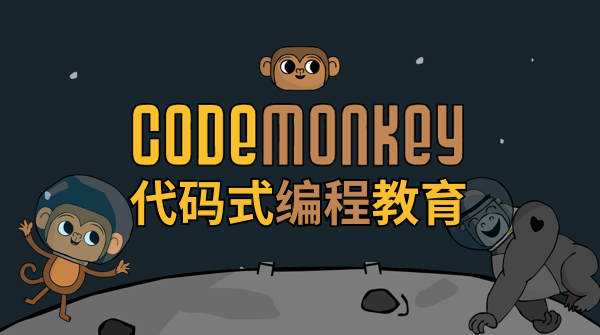 CodeMonkey代码式编程教育