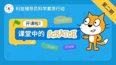 课堂中的Scratch