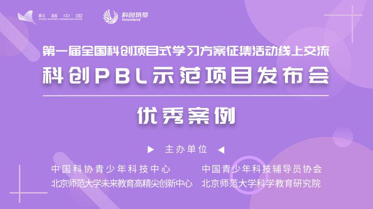 科创PBL示范项目发布会优秀案例