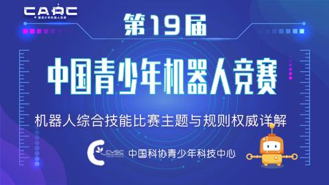 第19届中国青少年机器人竞赛:机器人综合技能比赛主题与规则