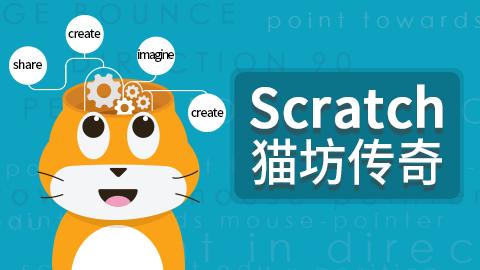 Scratch猫坊传奇
