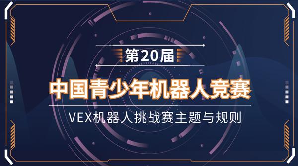 第20届中国青少年机器人竞赛:VEX机器人挑战赛主题与规则