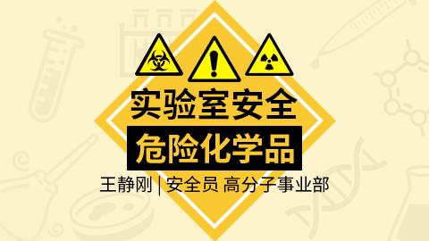 实验室安全——危险化学品