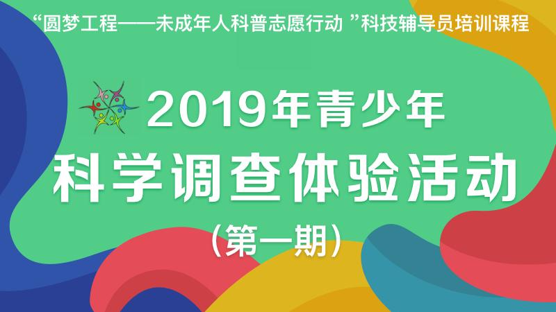 2019年青少年科学调查体验活动