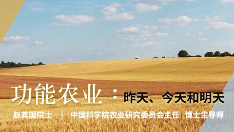 功能农业:昨天、今天和明天