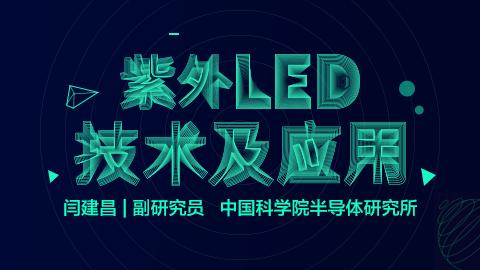 紫外LED技术及应用