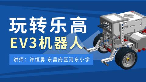 玩转乐高EV3机器人