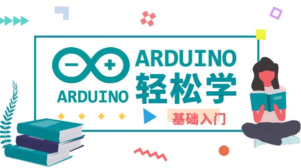 Arduino轻松学基础入门