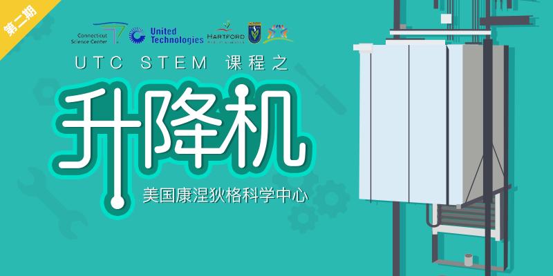 UTC STEM课程之《升降机》