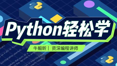 Python轻松学