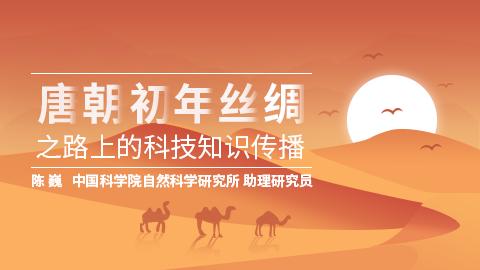 唐朝初年丝绸之路上的科技知识传播