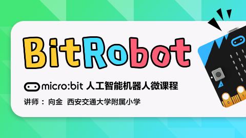 BitRobot人工智能机器人