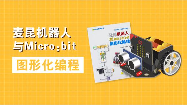 麦昆机器人与Micro:bit图形化编程