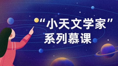 """""""小天文学家""""系列慕课"""