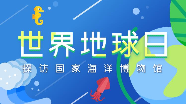 世界地球日-探访国家海洋博物馆