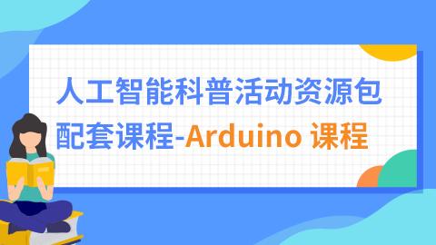 人工智能科普活动资源包配套课程-Arduino课程