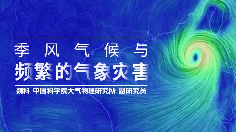 季风气候与频繁的气象灾害