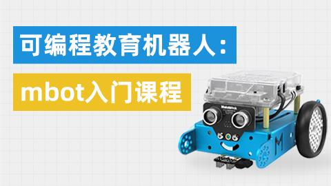 可编程教育机器人:mbot入门课程