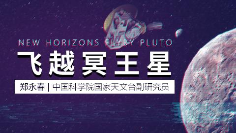 飞越冥王星