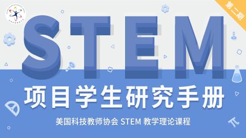 STEM项目学生研究手册