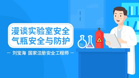 """""""漫""""谈实验室安全之气瓶安全与防护"""