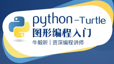 Python-Turtle图形编程入门