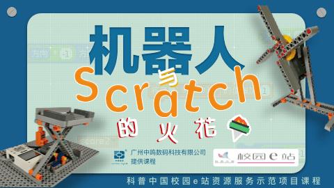 机器人与Scratch的火花