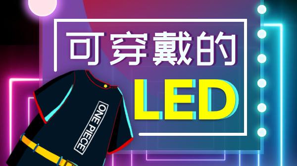 可穿戴的LED
