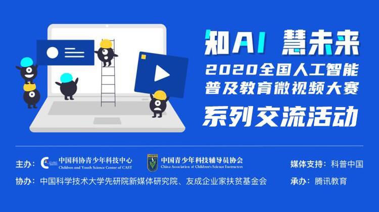 2020全国人工智能普及教育微视频大赛 系列学习交流活动