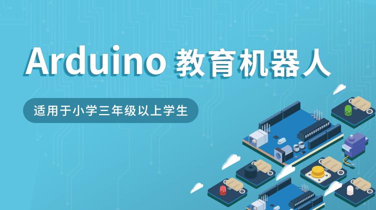 Arduino教育机器人