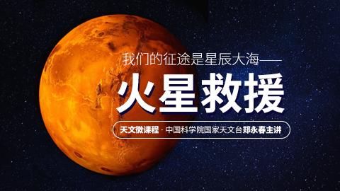 我们的征途是星辰大海——火星救援