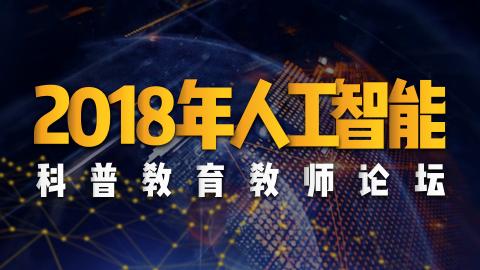 2018年人工智能科普教育教师论坛