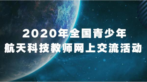 2020年全国青少年航天科技教师交流活动
