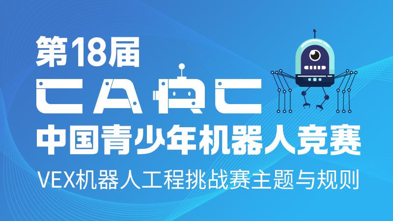 第18届中国青少年机器人竞赛:VEX机器人工程挑战赛主题与规则