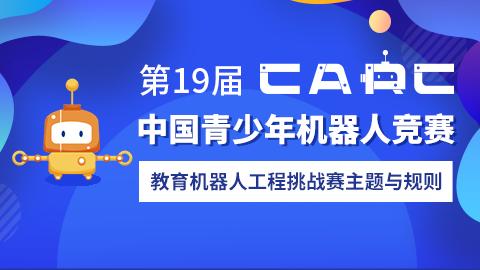 第19届中国青少年机器人竞赛:教育机器人挑战赛主题与规则