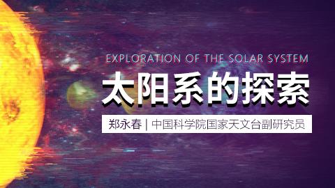 太阳系的探索