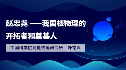 赵忠尧——我国核物理的开拓者和奠基人