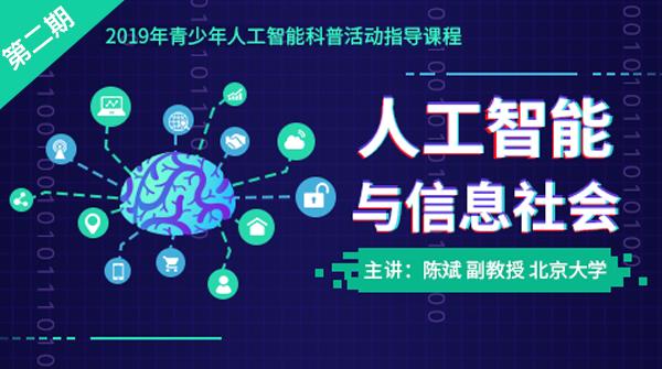 人工智能与信息社会