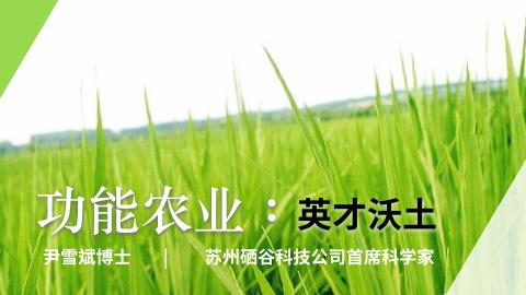 功能农业:英才沃土