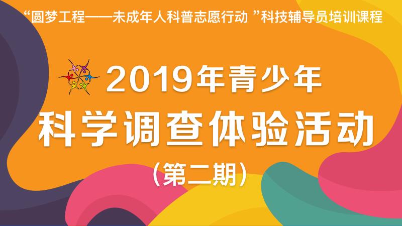 2019年青少年科学调查体验活动(第二期)