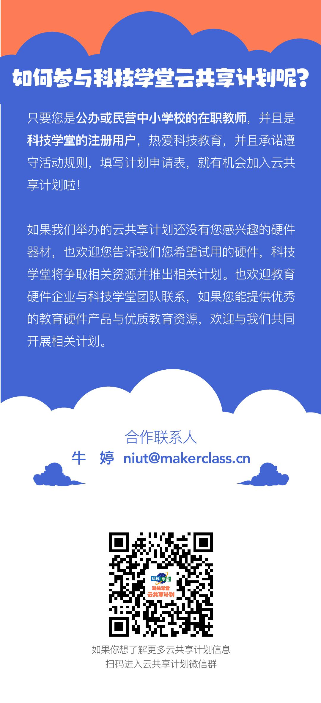 云共享计划-01_03.jpg