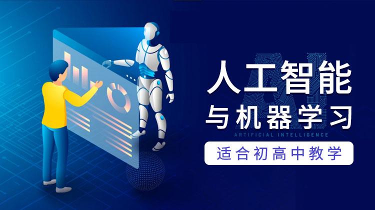 人工智能与机器学习
