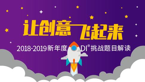 让创意飞起来:2018-2019新年度DI挑战题目解读