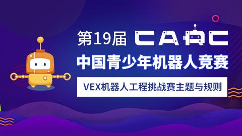 第19届中国青少年机器人竞赛:VEX机器人挑战赛主题与规则