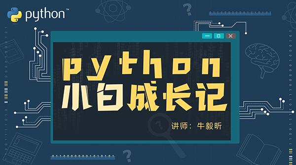 Python小白成长记